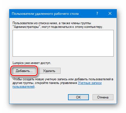 Perehod-k-dobavleniyu-polzovatelej-udalennogo-rabochego-stola-v-Windows-10.png