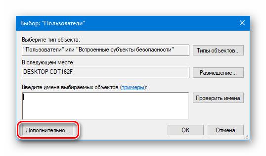Perehod-k-dopolnitelnym-parametram-dobavleniya-polzovatelej-udalennogo-rabochego-stola-v-Windows-10.png