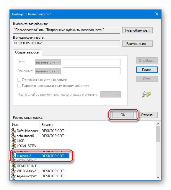 Vybor-polzovatelya-udalennogo-rabochego-stola-v-Windows-10.png