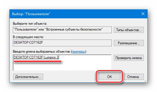 Dobavlenie-novogo-polzovatelya-udalennogo-rabochego-stola-v-Windows-10.png