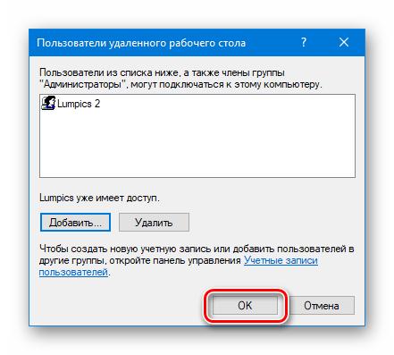 Podtverzhdenie-dobavleniya-novogo-polzovatelya-udalennogo-rabochego-stola-v-Windows-10.png