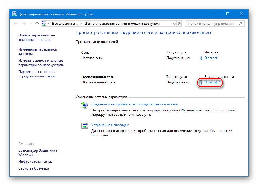 Perehod-k-svojstvam-setevogo-podklyucheniya-v-lokalnoj-seti-v-Windows-10.png