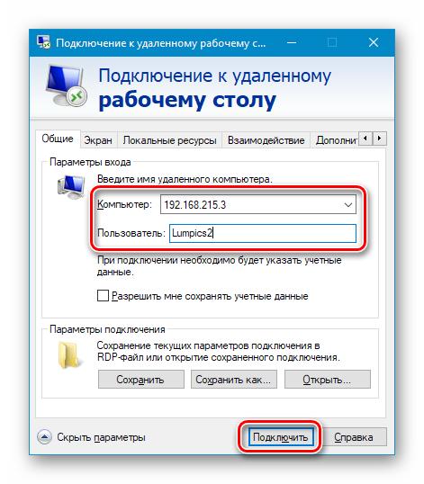 Vvod-dannyh-i-podklyuchenie-k-udalennomu-rabochemu-stolu-v-Windows-10.png