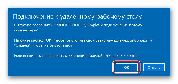 Podtverzhdenie-otklyucheniya-drugogo-polzovatelya-ot-sistemy-na-udalennom-kompyutere-v-Windows-10.png