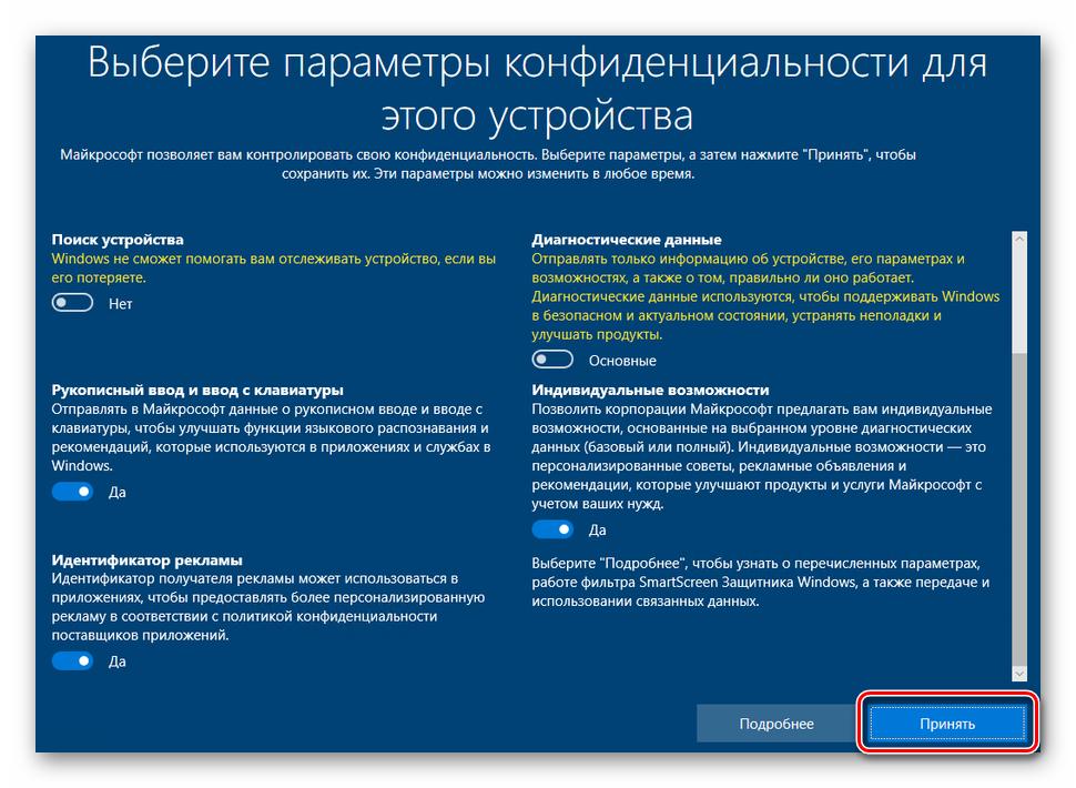 Nastrojka-parametrov-konfidenczialnosti-pri-podklyuchenii-k-udalennomu-rabochemu-stolu-v-Windows-10.png