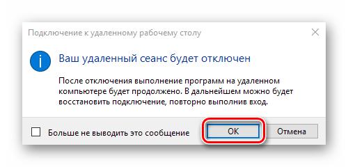 Podtverzhdenie-razryva-soedineniya-s-udalennym-rabochim-stolom-v-Windows-10.png