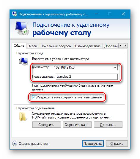 Vklyuchenie-sohraneniya-uchetnyh-dannyh-pri-podklyucheniyu-k-udalennomu-rabochemu-stolu-v-Windows-10.png