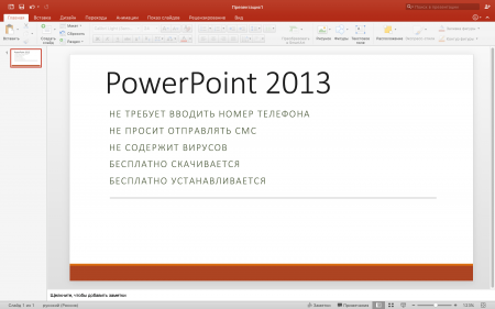 1523380196_powerpoint-2013-main-min.png