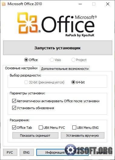 1578958325_office-2010.jpg