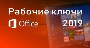 office-keys-min-300x160.jpg