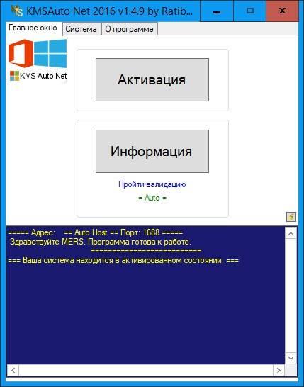 Активация-Office-365-KMSAuto-6.jpg