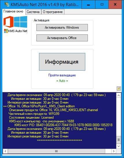 Активация-Office-365-KMSAuto-3.jpg