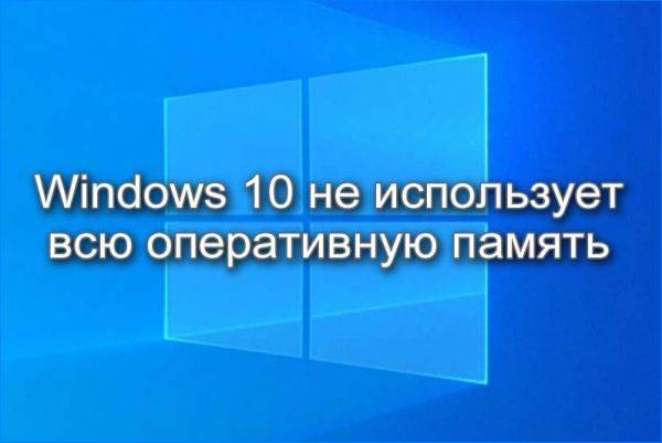 windows-10-ne-ispolzuet-vsyu-operativnuyu-pamyat.jpg