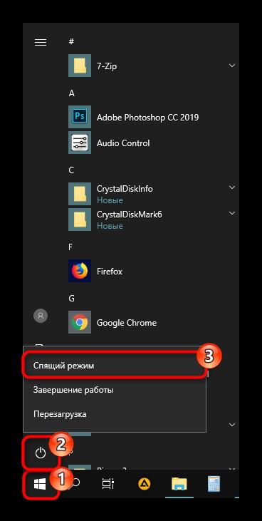 Obychnyj-perehod-v-Spyashhij-rezhim-cherez-Pusk-v-Windows-10.png