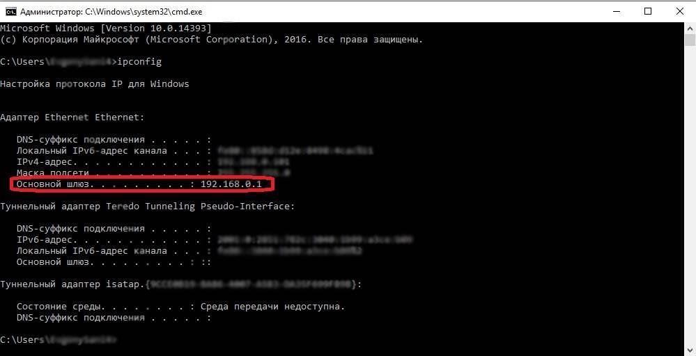 uznat-adres-routera-cherez-setevye-nastrojki.jpg