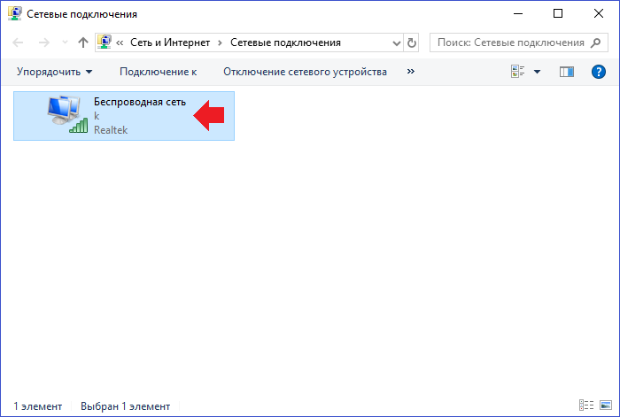 kak-posmotret-parol-ot-wifi-na-kompyutere-windows-104.png