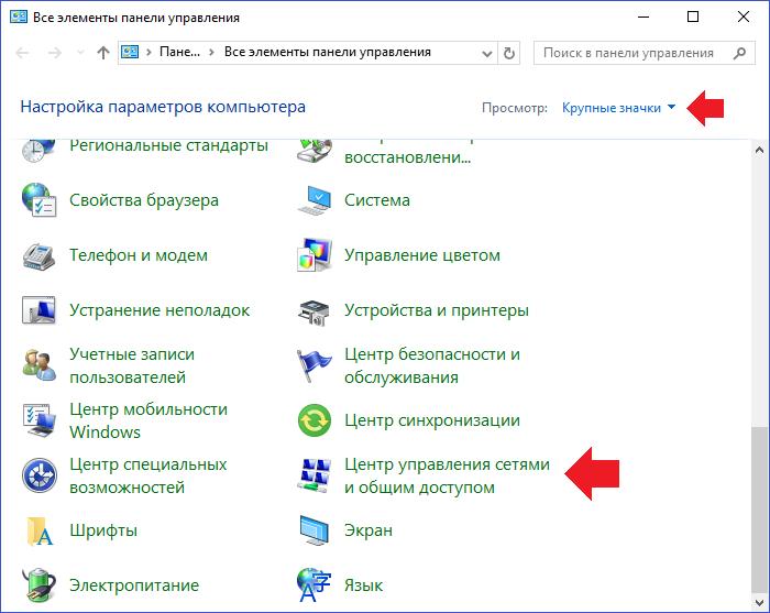 kak-posmotret-parol-ot-wifi-na-kompyutere-windows-1010.png