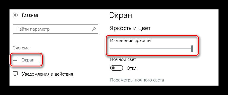 Izmenyaem-yarkost-v-nastroykah-Windows-10.png