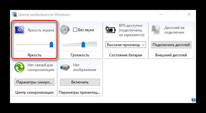 Izmenyaem-yarkost-v-tsentre-mobilnosti-Windows-10.png