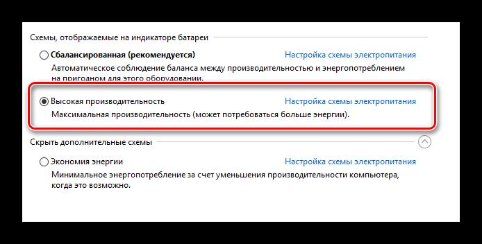 Zahodim-v-nastroyki-shemyi-e`lektropitaniya-na-OS-WIndows.png