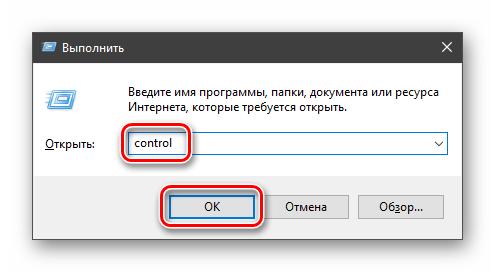 Dostup-k-klassicheskoj-Paneli-upravleniya-iz-stroki-Vypolnit-v-Windows-10.png