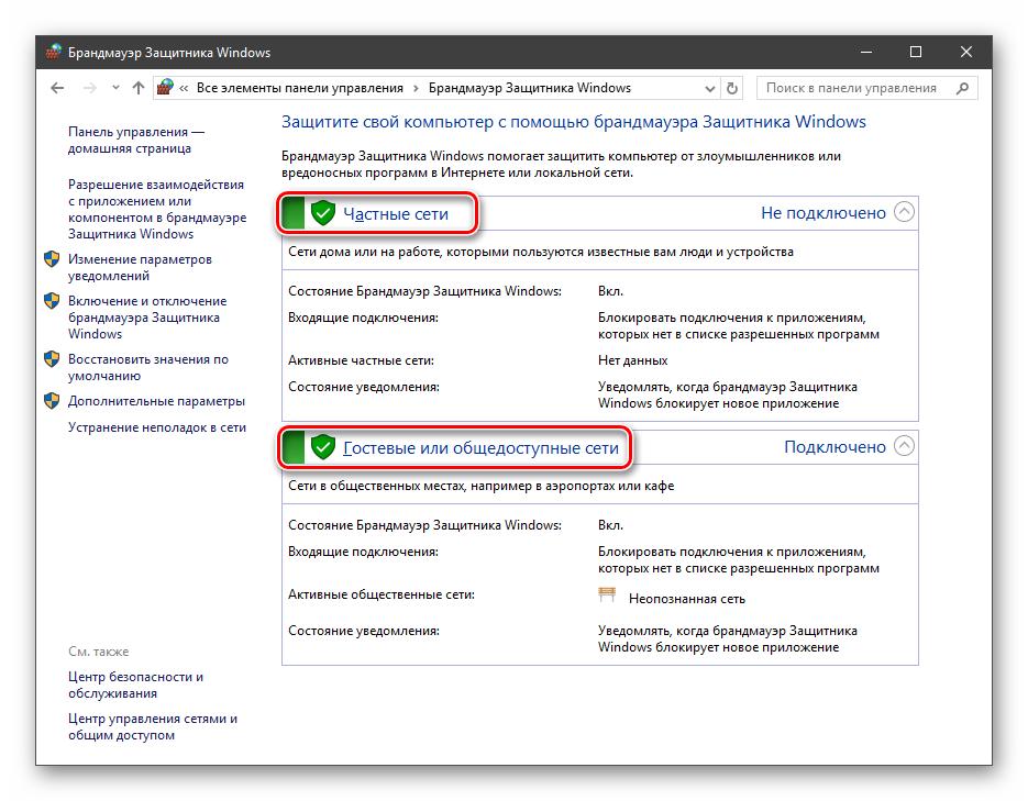 Vidy-setej-v-parametrah-brandmauera-v-Windows-10.png