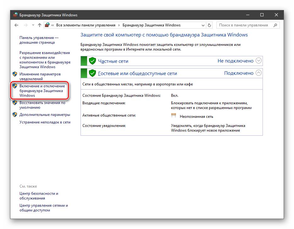 Perehod-k-aktivatsii-brandmauera-v-Windows-10.png