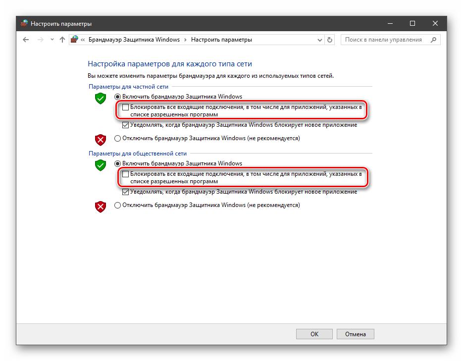 Vklyuchenie-blokirovki-vseh-vhodyashhih-podklyuchenij-v-nastrojkah-parametrov-brandmauera-Windows-10.png
