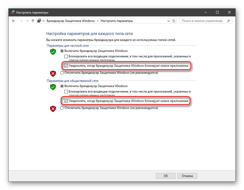 Otklyuchenie-uvedomlenij-v-nastrojkah-brandmauera-v-Windows-10.png