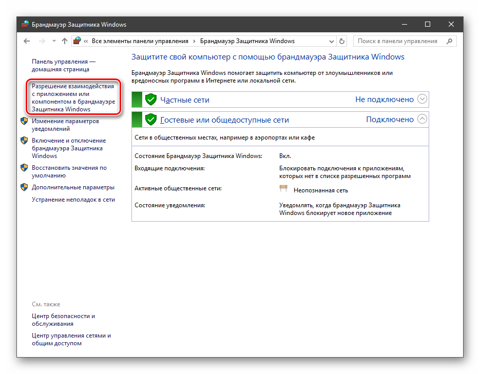 Perehod-k-nastrojke-vzaimodejstviya-s-programmami-v-brandmauere-Windows-10.png