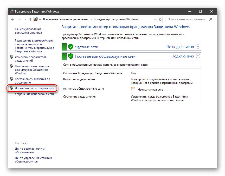 Perehod-k-nastrojke-dopolnitelnyh-parametrov-brandmauera-Windows-10.png