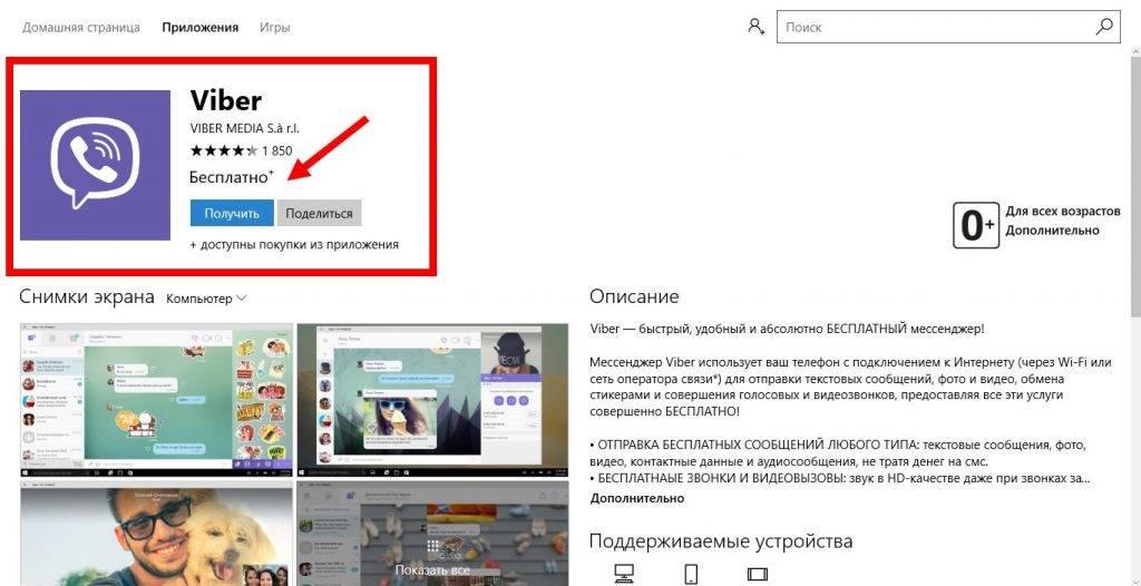 Skachat-Vajber-na-Windows13-1024x526.jpg