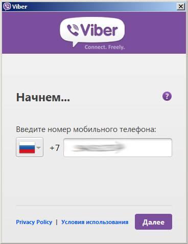 viber-dlya-windows-10-4.jpg