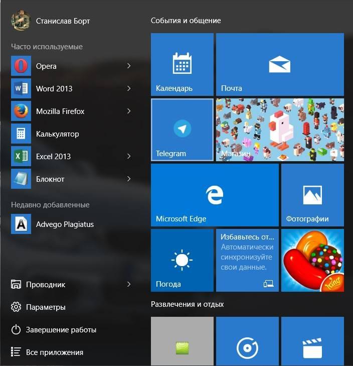 telegram-dlya-windows10-2.jpg