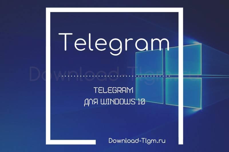 Telegram-dlya-windows-10.jpg