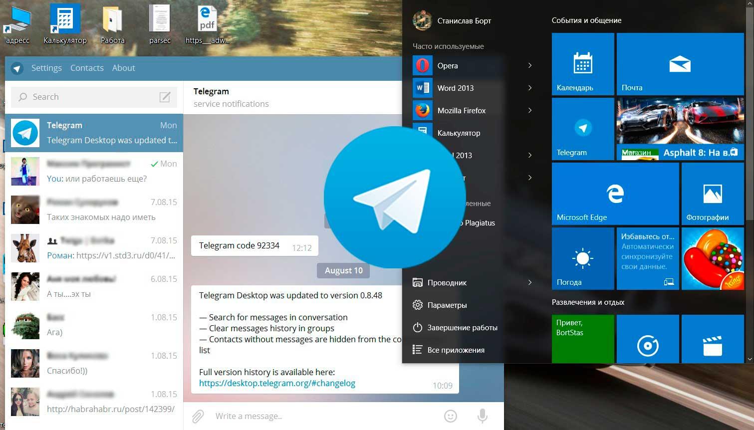 telegram-dlya-windows-10-3.jpg