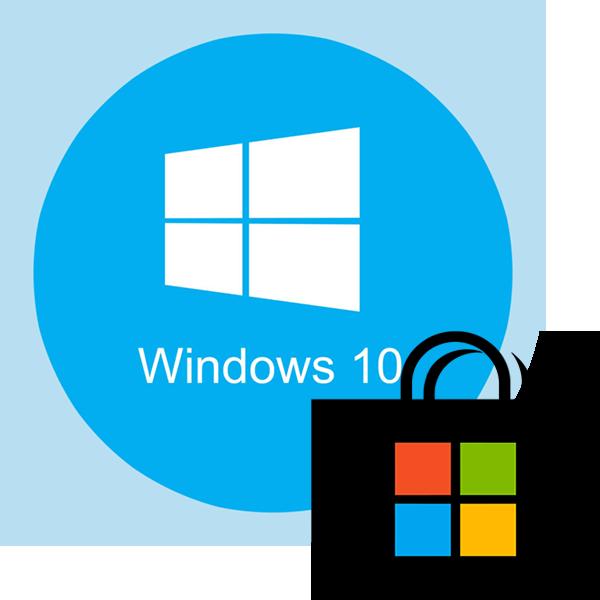 Kak-ustanovit-Store-v-Windows-10.png