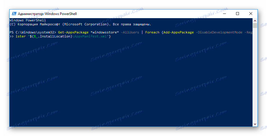 how-to-install-windows-store-in-windows-10_3.png