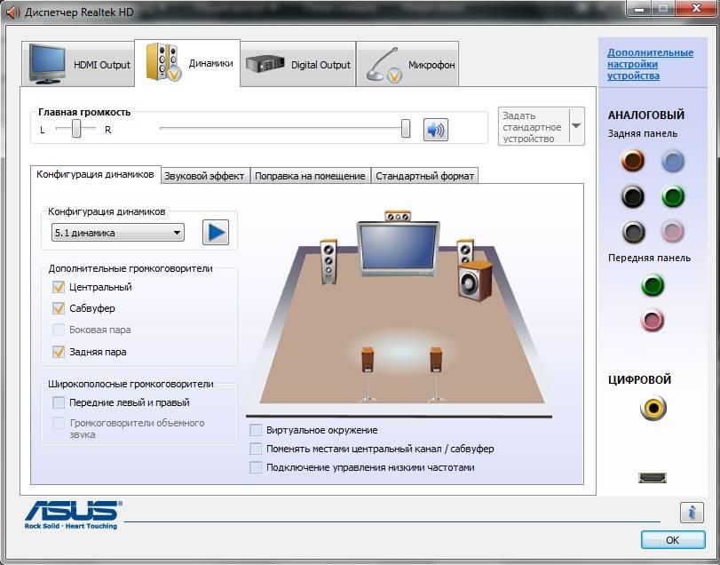 Programma-Realtek.jpg
