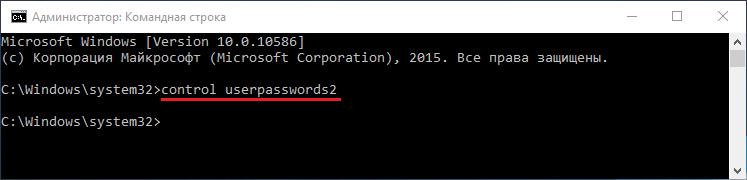 13-komanda-control-userpasswords2.png