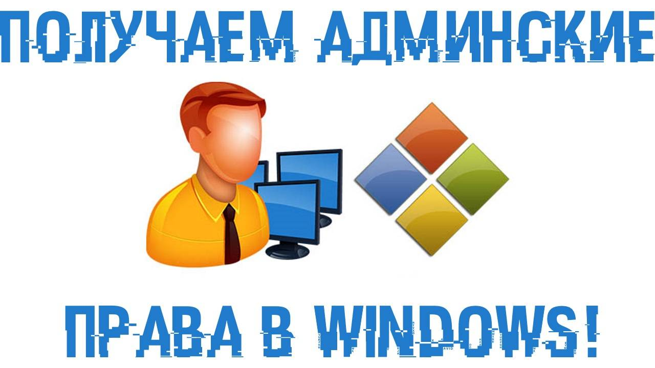 admin_windows.jpg