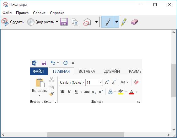 Сохранение и редактирование скриншота