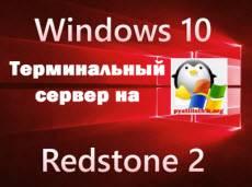 Terminalnyiy-server-na-windows-10-redstone.jpg