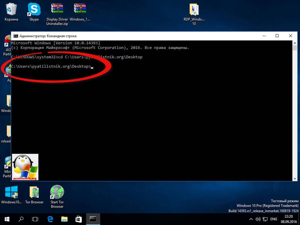 Terminalnyiy-server-na-windows-10-redstone-3.jpg