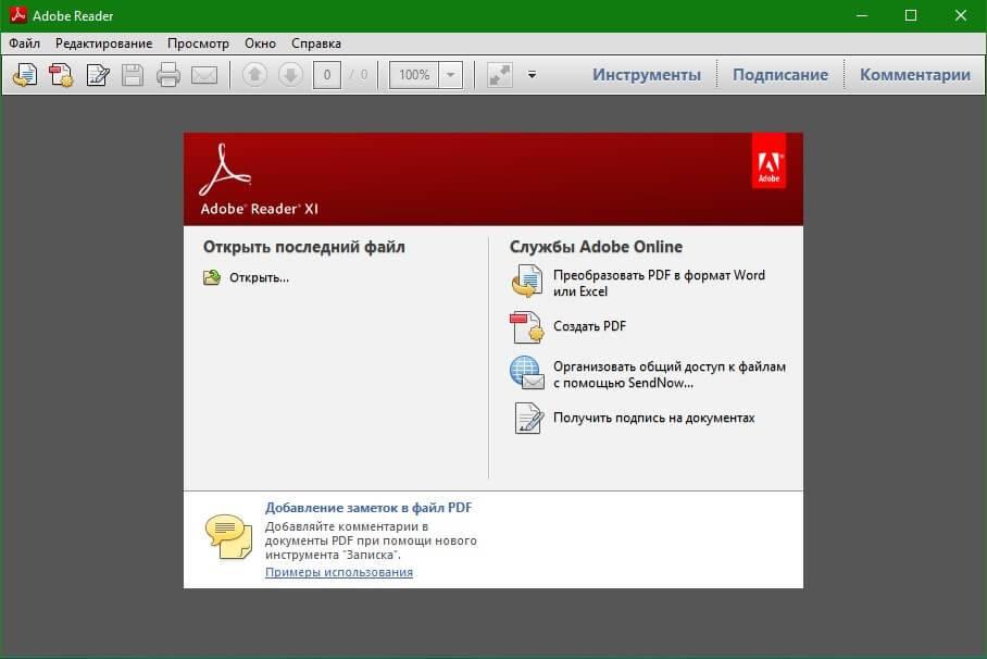 Adobe-Reader-скачать-на-компьютер.jpg