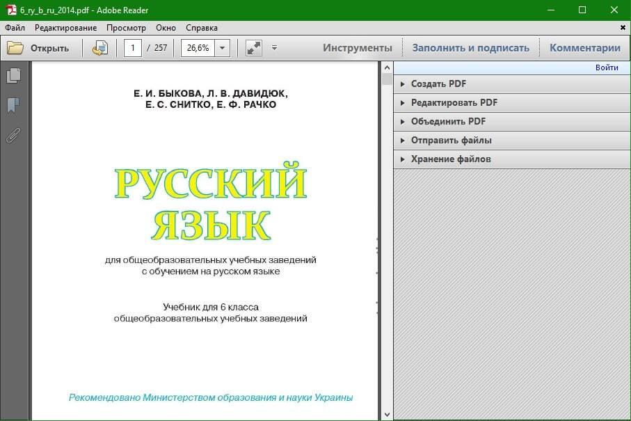 Adobe-Reader-скачать-на-ПК.jpg