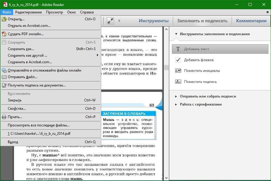 Adobe-Reader-скачать-без-регистрации.jpg