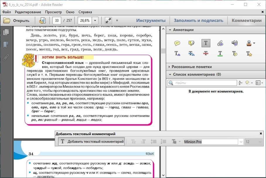 Adobe-Reader-скачать.jpg