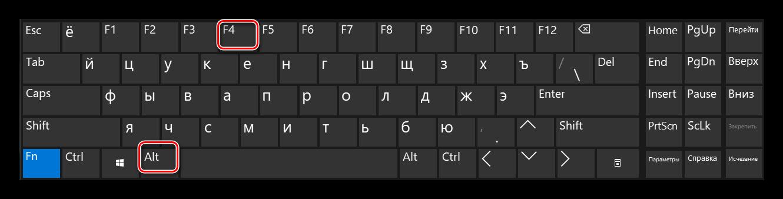 Odnovremenno-nazhimaem-klavishi-Alt-i-F4-na-Windows-10.png