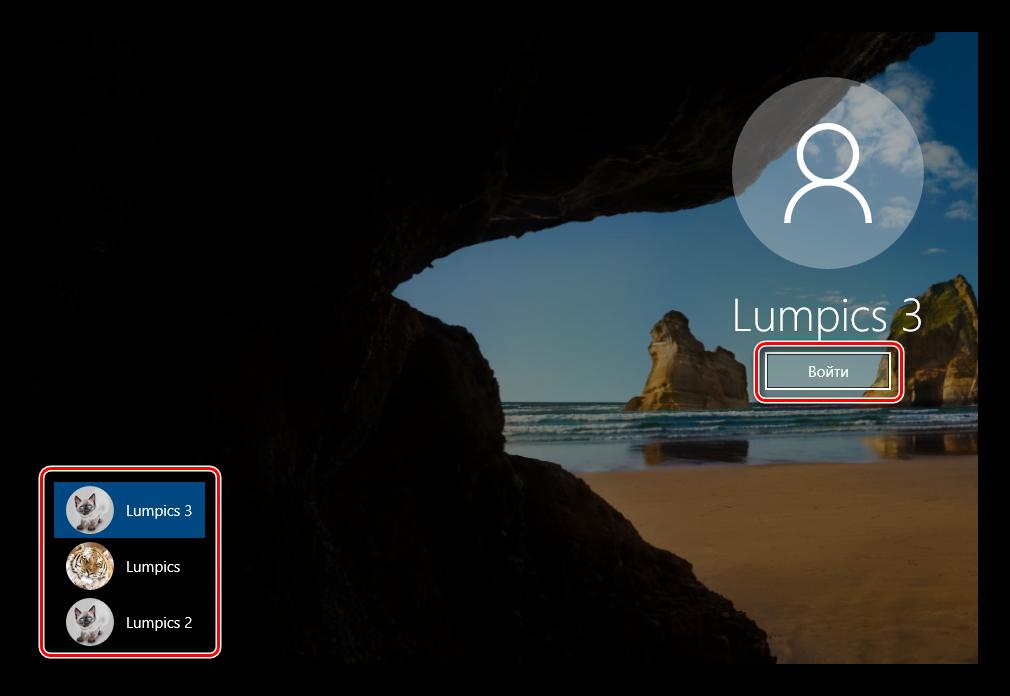 Vyibiraem-nuzhnyiy-profil-iz-spiska-v-Windows-10.png